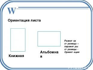 Ориентация листа Книжная Альбомная Разметка страницы – параметры страницы - Орие