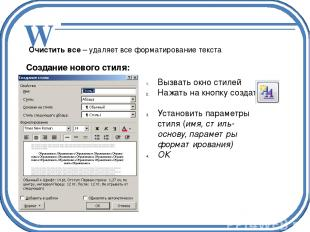 Очистить все – удаляет все форматирование текста Создание нового стиля: Вызвать