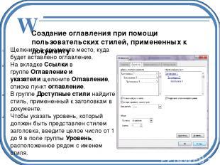 Создание оглавления при помощи пользовательских стилей, примененных к документу