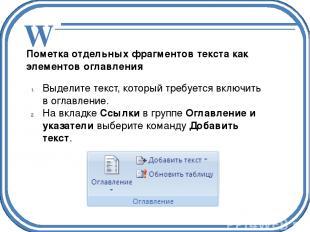 Пометка отдельных фрагментов текста как элементов оглавления Выделите текст, кот