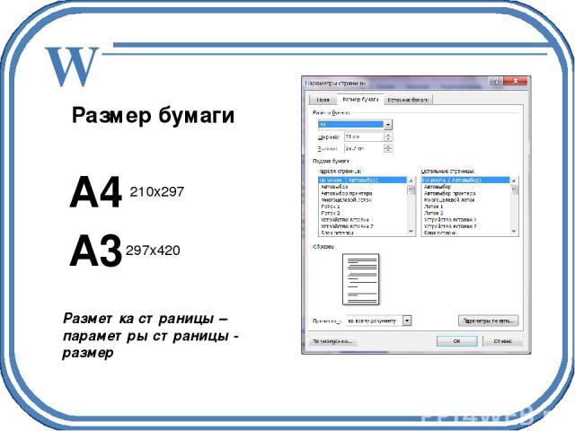 Размер бумаги А4 210х297 А3 297х420 Разметка страницы – параметры страницы - размер W