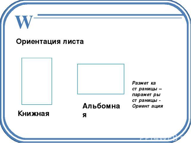 Ориентация листа Книжная Альбомная Разметка страницы – параметры страницы - Ориентация W