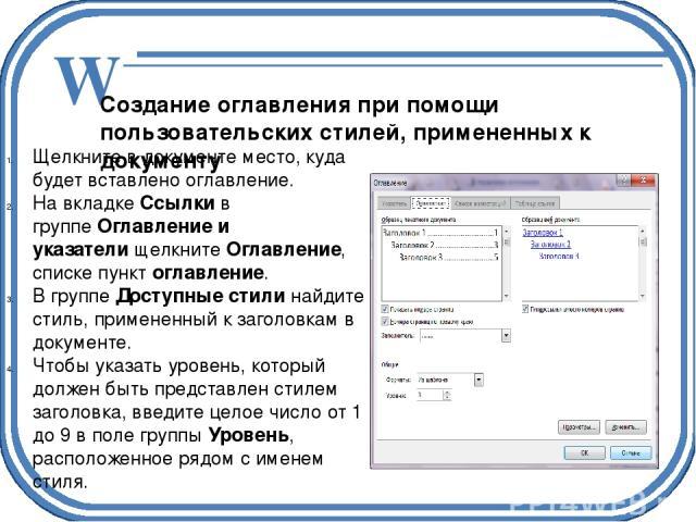 Создание оглавления при помощи пользовательских стилей, примененных к документу Щелкните в документе место, куда будет вставлено оглавление. На вкладкеСсылкив группеОглавление и указателищелкнитеОглавление, списке пунктоглавление. В группеДос…