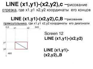 LINE (x1,y1)-(x2,y2),c –рисование отрезка, где x1,y1 x2,y2 координаты его концов
