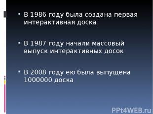 В 1986 году была создана первая интерактивная доска В 1987 году начали массовый