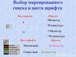 Выбор маркированного списка и цвета шрифта Вид маркера Образец Монитор Клавиатур