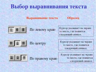 Выбор выравнивания текста Выравнивание текста Образец По левому краю По правому
