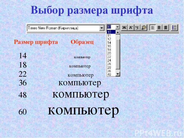 Выбор размера шрифта Размер шрифта Образец 14 компьютер 18 компьютер 22 компьютер 36 компьютер 48 компьютер 60 компьютер