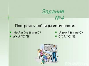 Задание №4 Построить таблицы истинности. A или и не C С Ā C) B Не A и не или C Ā