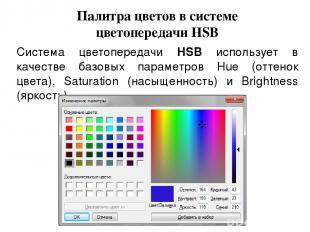 Палитра цветов в системе цветопередачи HSB Система цветопередачи HSB использует