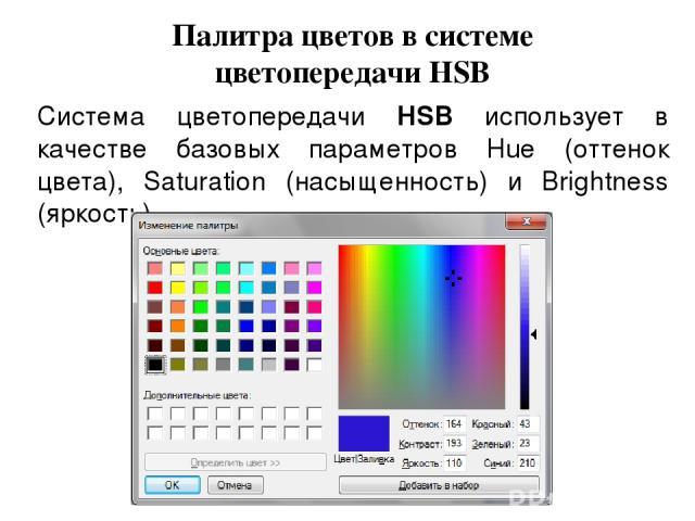 Палитра цветов в системе цветопередачи HSB Система цветопередачи HSB использует в качестве базовых параметров Hue (оттенок цвета), Saturation (насыщенность) и Brightness (яркость)