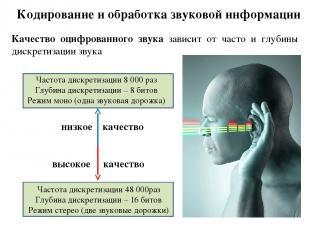 Кодирование и обработка звуковой информации Качество оцифрованного звука зависит