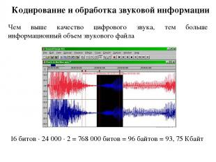Кодирование и обработка звуковой информации Чем выше качество цифрового звука, т