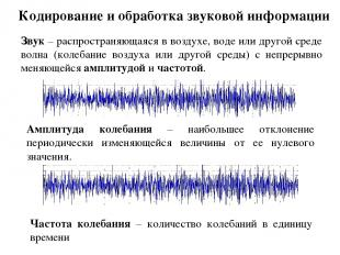 Кодирование и обработка звуковой информации Звук – распространяющаяся в воздухе,
