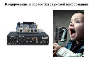 Кодирование и обработка звуковой информации
