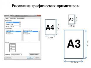 Рисование графических примитивов 21 см 29,7 см 21 см 42 см 14,8 см 29,7 см А4 А3