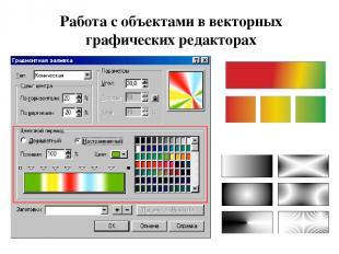 Работа с объектами в векторных графических редакторах