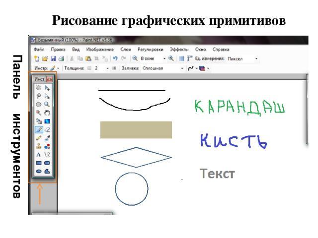 Рисование графических примитивов Панель инструментов