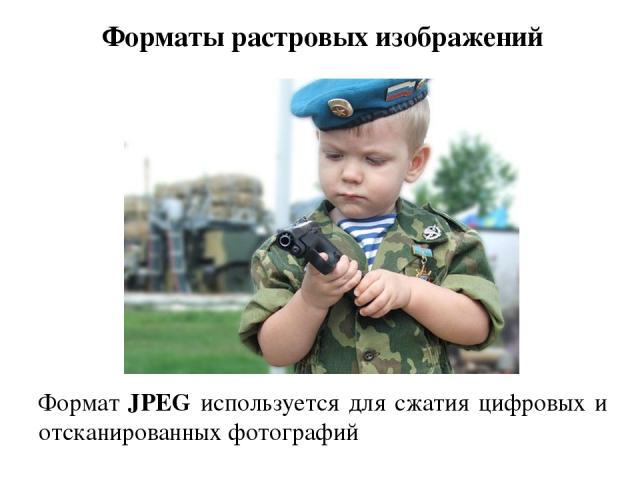 Форматы растровых изображений Формат JPEG используется для сжатия цифровых и отсканированных фотографий