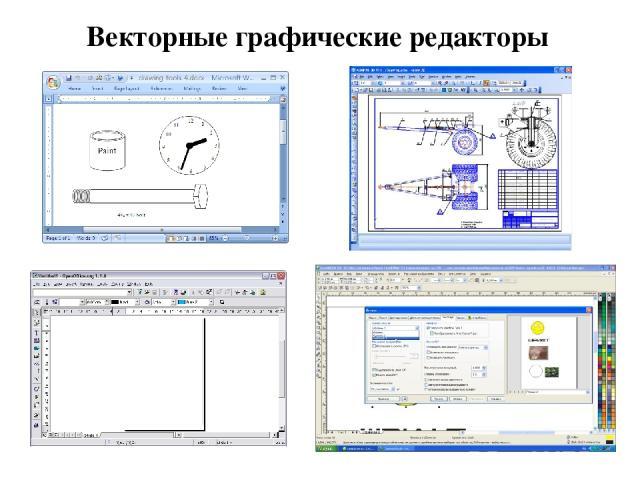 Векторные графические редакторы