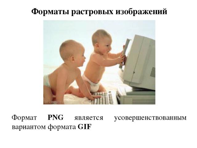 Форматы растровых изображений Формат PNG является усовершенствованным вариантом формата GIF
