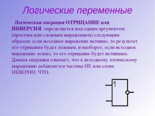 Логические переменные Логическая операция ОТРИЦАНИЕ или ИНВЕРСИЯ определяется на