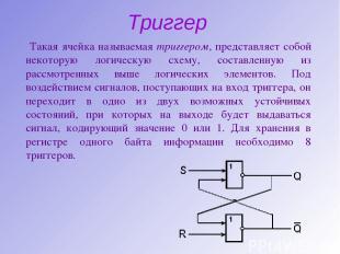 Триггер Такая ячейка называемая триггером, представляет собой некоторую логическ