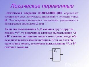 Логические переменные Логическая операция КОНЪЮНКЦИЯ определяет соединение двух