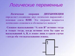 Логические переменные Логическая операция ДИЗЪЮНКЦИЯ определяет соединение двух