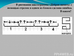 В рисовании пиктограммы «Добрая память» с помощью стрелок в одном из блоков сдел