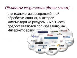 Облачные технологии (вычисления) – это технология распределённой обработки данны