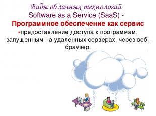 Software as a Service (SaaS) - Программное обеспечение как сервис -предоставлени