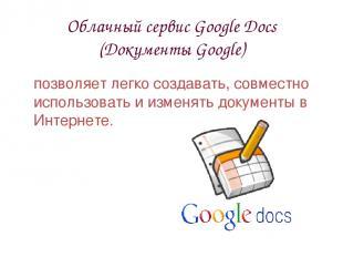 Облачный сервис Google Docs (Документы Google) позволяет легко создавать, совмес