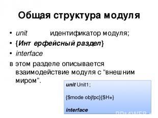 Общая структура модуля unitидентификатор модуля; {Интерфейсный разде