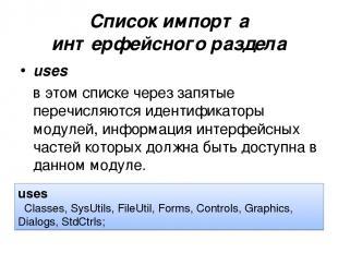 Список импорта интерфейсного раздела uses в этом списке через запятые перечисляю