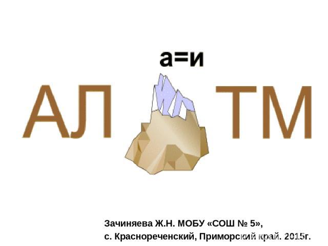 Зачиняева Ж.Н. МОБУ «СОШ № 5», с. Краснореченский, Приморский край. 2015г.