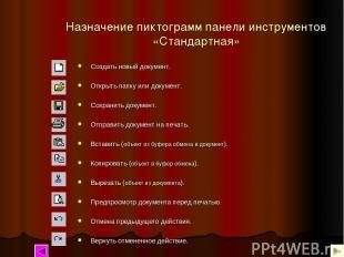 Назначение пиктограмм панели инструментов «Стандартная» Создать новый документ.