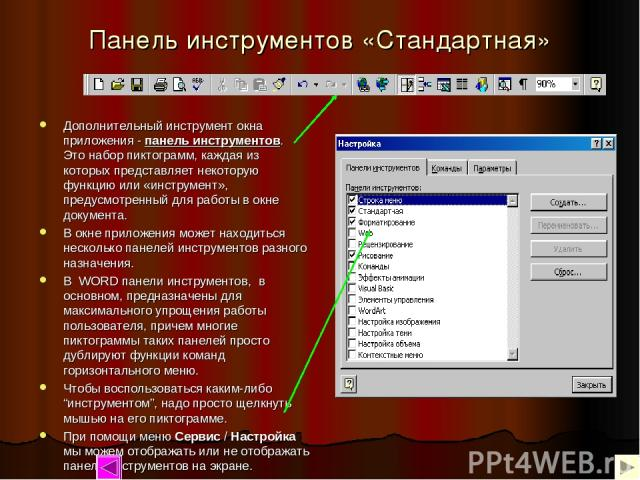Панель инструментов «Стандартная» Дополнительный инструмент окна приложения - панель инструментов. Это набор пиктограмм, каждая из которых представляет некоторую функцию или «инструмент», предусмотренный для работы в окне документа. В окне приложени…