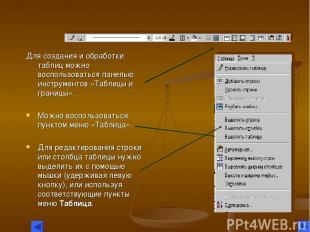 Для создания и обработки таблиц можно воспользоваться панелью инструментов «Табл