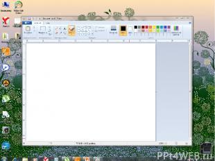 Часть I 1. Запустите программу Paint