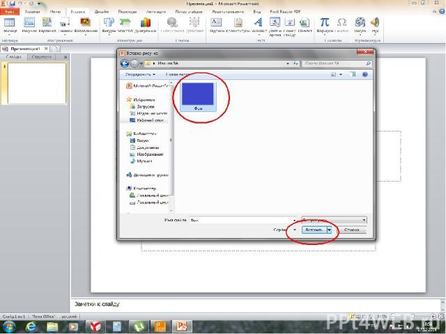 Вставьте в пустую презентацию рисунок Фон, созданный в программе Paint. Для этого выполните команду меню Вставка – Рисунок(рисунок из файла). Найдите нужный файл, выделите его и нажмите кнопку Вставить.