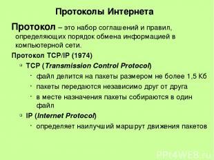 Протоколы Интернета Протокол – это набор соглашений и правил, определяющих поряд