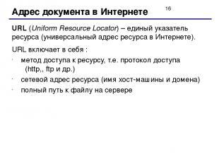 Адрес документа в Интернете URL (Uniform Resource Locator) – единый указатель ре