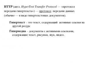 Гипертекст – это текст, содержащий активные ссылки на другой ресурс Гипермедиа –