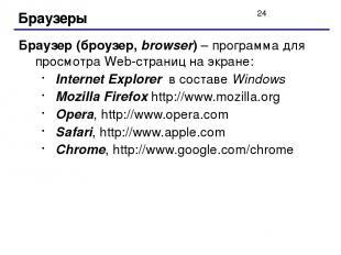 Браузеры Браузер (броузер, browser) – программа для просмотра Web-страниц на экр