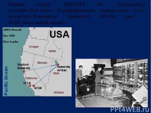 Первый сервер ARPANET был установлен2 сентября1969годав Калифорнийском униве