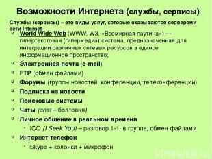 Возможности Интернета (службы, сервисы) World Wide Web(WWW, W3, «Всемирная паут