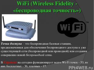 WiFi (Wireless Fidelity - «беспроводная точность») Точка доступа – это беспровод