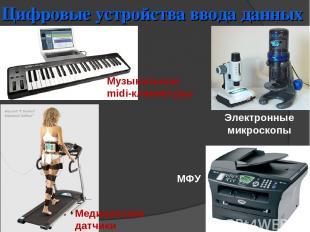 Цифровые устройства ввода данных МФУ Медицинские датчики Электронные микроскопы