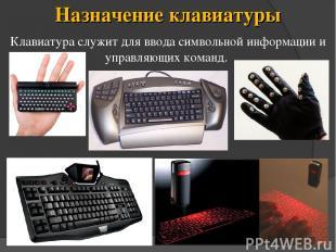 Клавиатура служит для ввода символьной информации и управляющих команд. Назначен